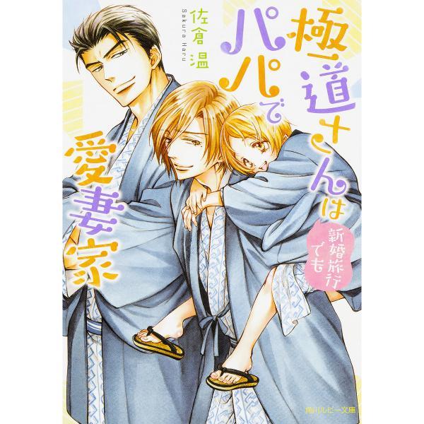 極道さんは新婚旅行でもパパで愛妻家/佐倉温