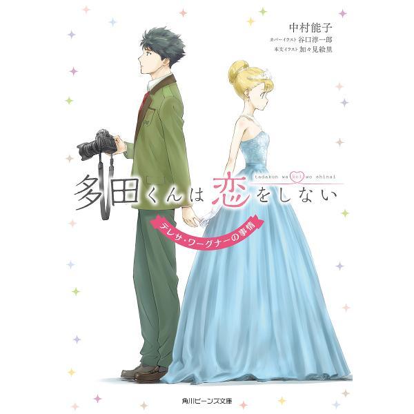 多田くんは恋をしない テレサ・ワーグナーの事情/中村能子