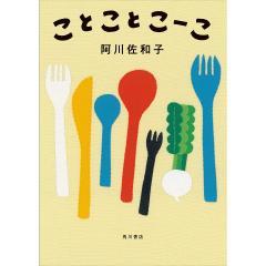 ことことこーこ/阿川佐和子