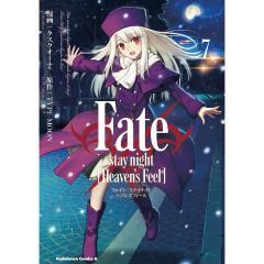 Fate/stay night〈Heaven's Feel〉 7/タスクオーナ/TYPE-MOON