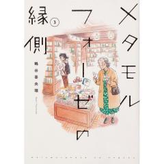 メタモルフォーゼの縁側 3/鶴谷香央理
