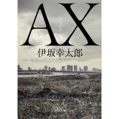 AX(アックス)/伊坂幸太郎