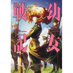 幼女戦記 19/東條チカ/カルロ・ゼン