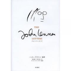 ジョン・レノンレターズ/ジョン・レノン/ハンター・デイヴィス/秋山淑子