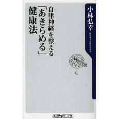自律神経を整える「あきらめる」健康法/小林弘幸