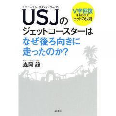 USJ(ユニバーサル・スタジオ・ジャパン)のジェットコースターはなぜ後ろ向きに走ったのか? V字回復をもたらしたヒットの法則/森岡毅