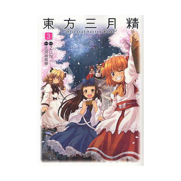 東方三月精 Oriental Sacred Place 3/ZUN/比良坂真琴