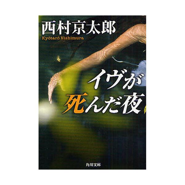 イヴが死んだ夜/西村京太郎