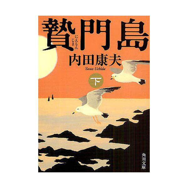 贄門島 下/内田康夫