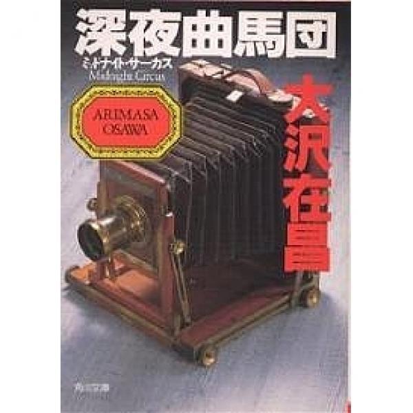 深夜曲馬団(ミッドナイト・サーカス)/大沢在昌