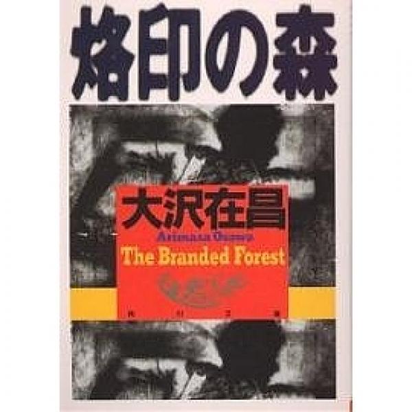烙印の森/大沢在昌