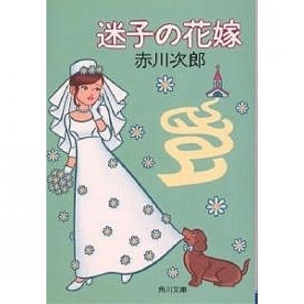 迷子の花嫁/赤川次郎