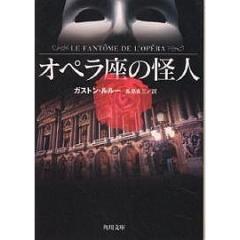 オペラ座の怪人/ガストン・ルルー/長島良三