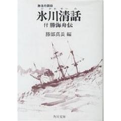 氷川清話/勝海舟/勝部真長