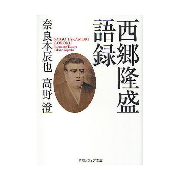 西郷隆盛語録/奈良本辰也/高野澄