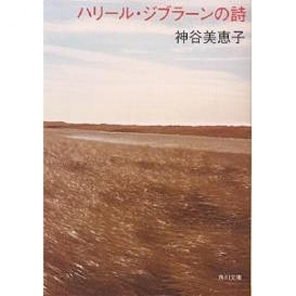 ハリール・ジブラーンの詩/ハリール・ジブラーン/神谷美恵子