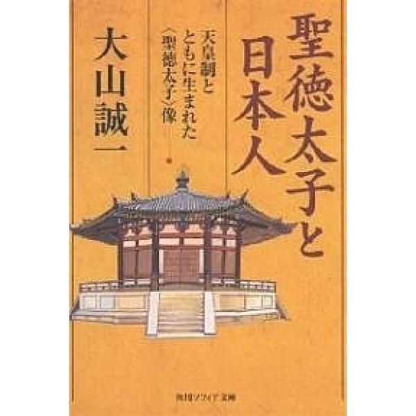 聖徳太子と日本人 天皇制とともに生まれた〈聖徳太子〉像/大山誠一