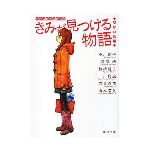 きみが見つける物語 十代のための新名作 切ない話編/小川洋子/角川文庫編集部