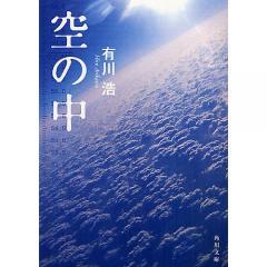 空の中/有川浩