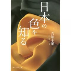 日本の色を知る/吉岡幸雄