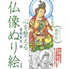 心を整える仏像ぬり絵/香取良夫