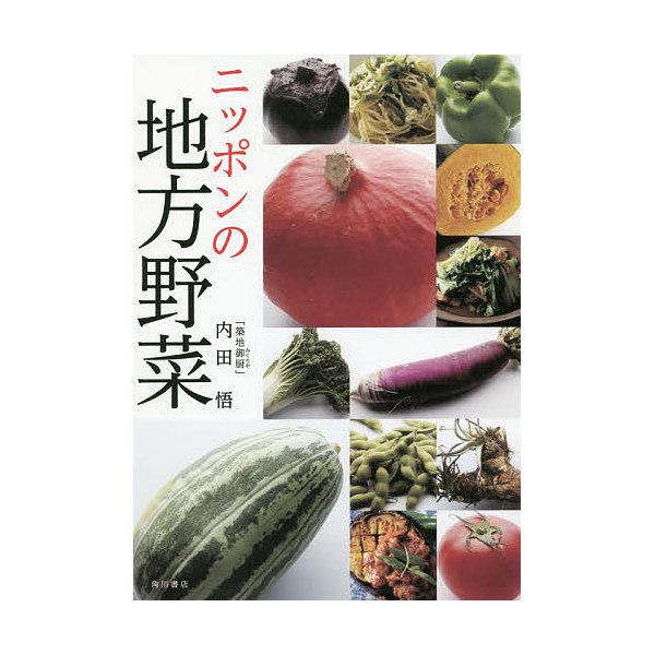 ニッポンの地方野菜/内田悟