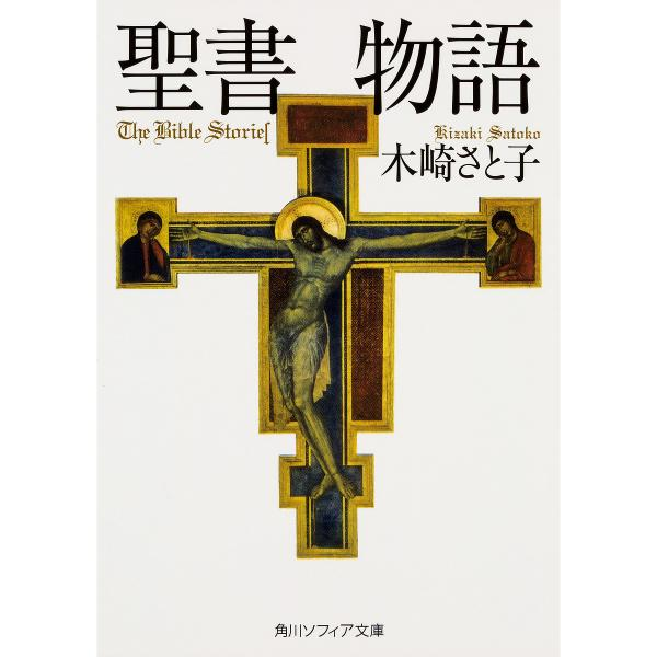 聖書物語/木崎さと子