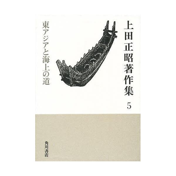 上田正昭著作集 5/上田正昭