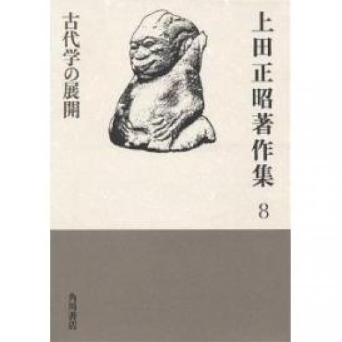 上田正昭著作集 8/上田正昭