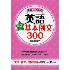 入試によく出る英語魔法の基本例文300/松本紀美子