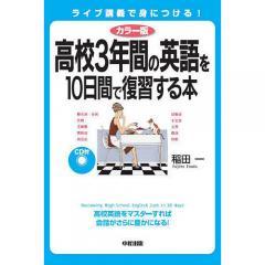 高校3年間の英語を10日間で復習する本/稲田一