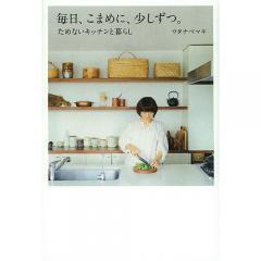 毎日、こまめに、少しずつ。 ためないキッチンと暮らし/ワタナベマキ