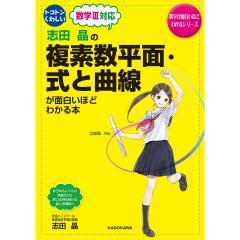 志田晶の複素数平面・式と曲線が面白いほどわかる本/志田晶