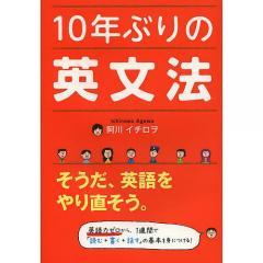 10年ぶりの英文法/阿川イチロヲ