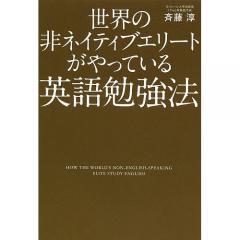 世界の非ネイティブエリートがやっている英語勉強法/斉藤淳