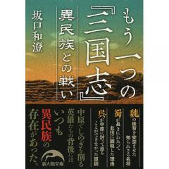 もう一つの『三国志』異民族との戦い/坂口和澄