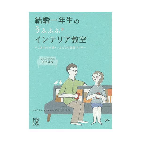 結婚一年生のうふふふインテリア教室/川上ユキ