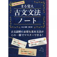 まる覚え古文文法ノート 入試で点をとるための/和田純一