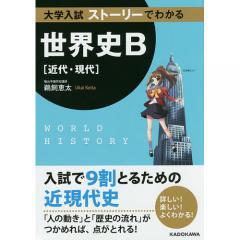 大学入試ストーリーでわかる世界史B〈近代・現代〉/鵜飼恵太