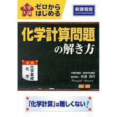 ゼロからはじめる化学計算問題の解き方 大学入試/松浦克行