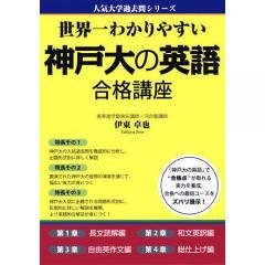世界一わかりやすい神戸大の英語合格講座/伊東卓也