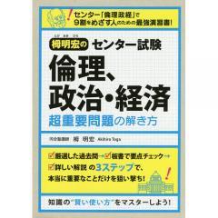栂明宏のセンター試験倫理、政治・経済超重要問題の解き方/栂明宏