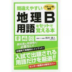 間違えやすい地理B用語をセットで覚える本 パターン別整理/鈴木達人