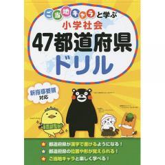 ご当地キャラと学ぶ小学社会47都道府県ドリル