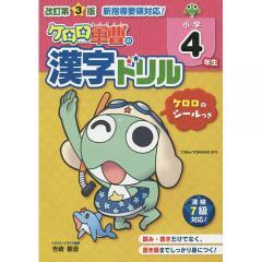 ケロロ軍曹の漢字ドリル 小学4年生/中経出版
