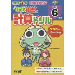 ケロロ軍曹の計算ドリル 小学6年生/中経出版