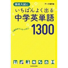 高校入試にいちばんよく出る中学英単語1300/アーク進学会