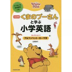 くまのプーさんと学ぶ小学英語 コレクション1/石原真弓
