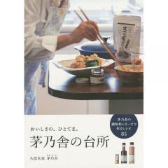 茅乃舎の台所 おいしさの、ひとてま。 茅乃舎の調味料シリーズで作るレシピ85/久原本家茅乃舎/レシピ