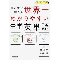 高校入試世界一わかりやすい中学英単語 関正生が教える/関正生/竹内健